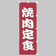 いわき市おすすめグルメ・ランチ 焼肉定食 【四六時中】(イオン小名浜店) 【漫遊亭】(平店)
