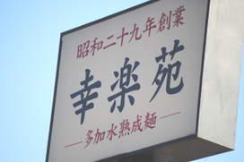 幸楽苑が51店舗閉店!どの店が閉店するの?