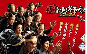 福島県いわき市 「映画」高速参勤交代でお馴染みの「湯長谷藩」を散策