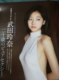 武田玲奈さんセクシーな水着にファン歓喜 「真・鮫島事件」「ぐるナイ」出演!