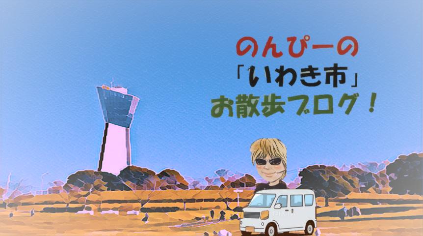 のんぴーの「いわき市」お散歩ブログ!