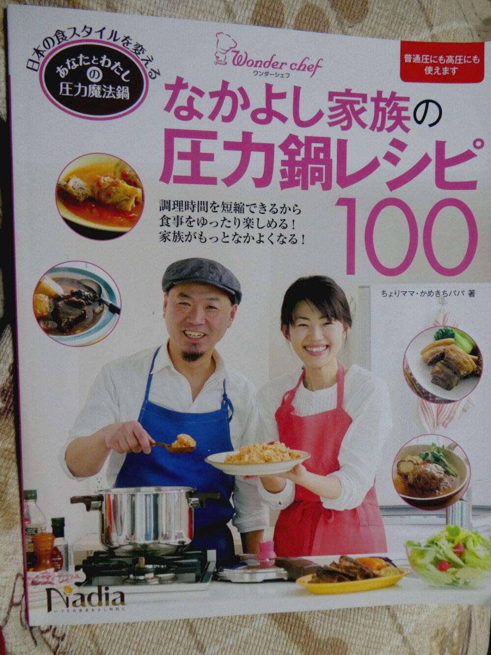 STAY HOME お家で楽しむ おすすめ圧力鍋 簡単レシピで美味しく料理を作ろう 使い方!