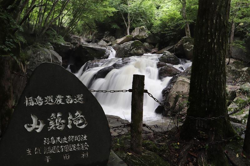 平田村 「山鶏滝」へ涼を求めに行ってきました。福島県おすすめ滝
