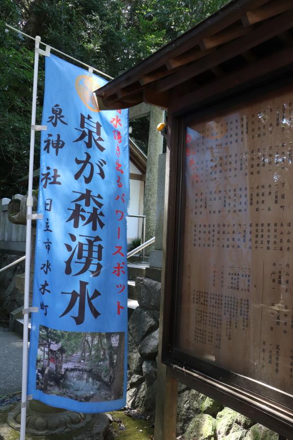 茨城県日立市パワースポット「泉神社」 エメラルドブルーの綺麗な泉です!