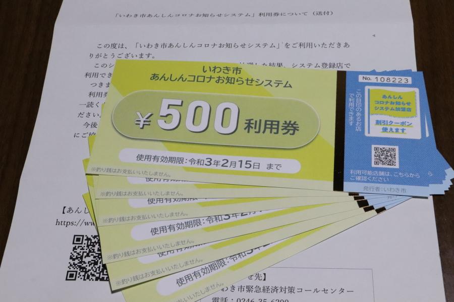 福島県いわき市「あんしんコロナお知らせシステム」3000円商品券取ったど!