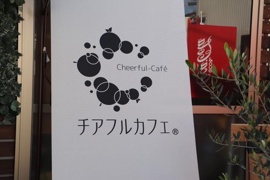 いわき市 おすすめグルメ 湯本「チアフルカフェ」美味しいスムージはいかがですか?