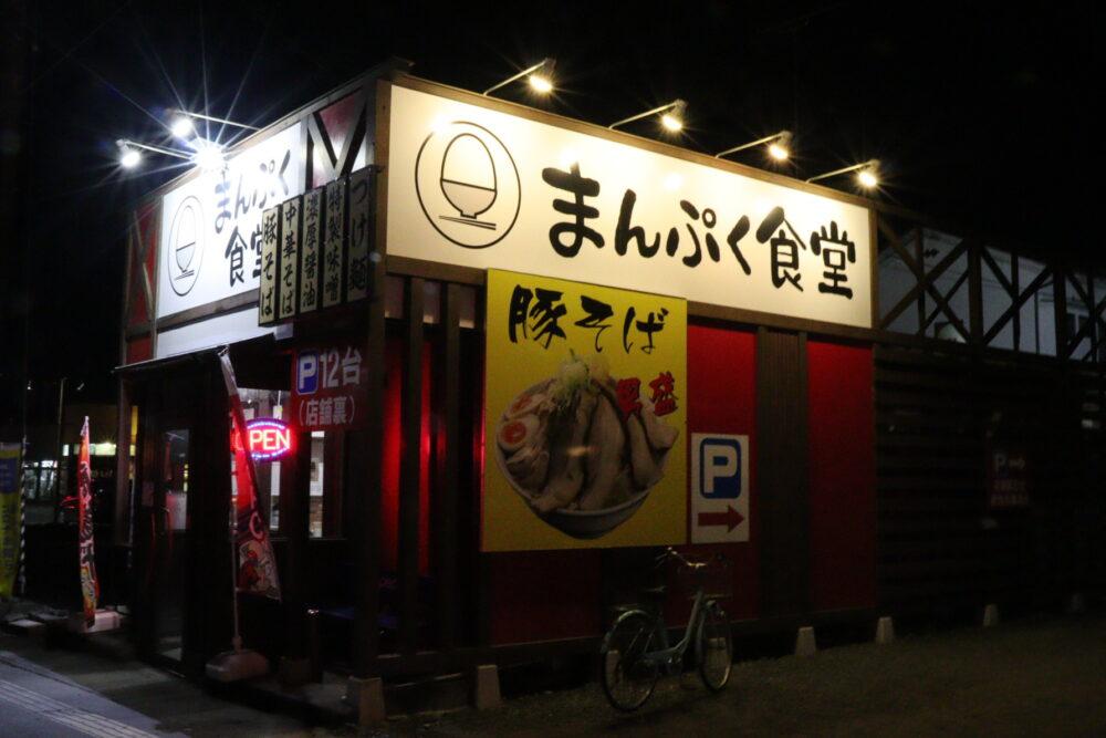 いわき市湯本町 おすすめグルメ・ランチ「まんぷく食堂」濃厚醤油がバカウマ!
