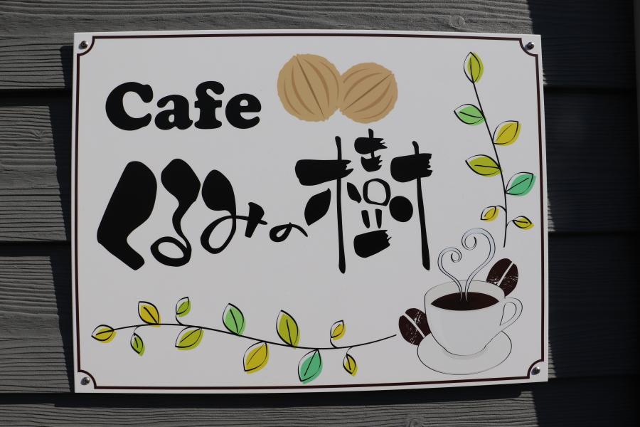 ワンちゃんと一緒にお食事しませんか? いわき市おすすめグルメ・ランチ「くるみの樹」ドッグランでワンちゃんも大はしゃぎ!