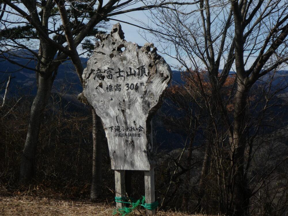 いわき市遠野町 おすすめスポット登山編 「滝富士」 標高306メートル・2.5kmの初級的な登山です!