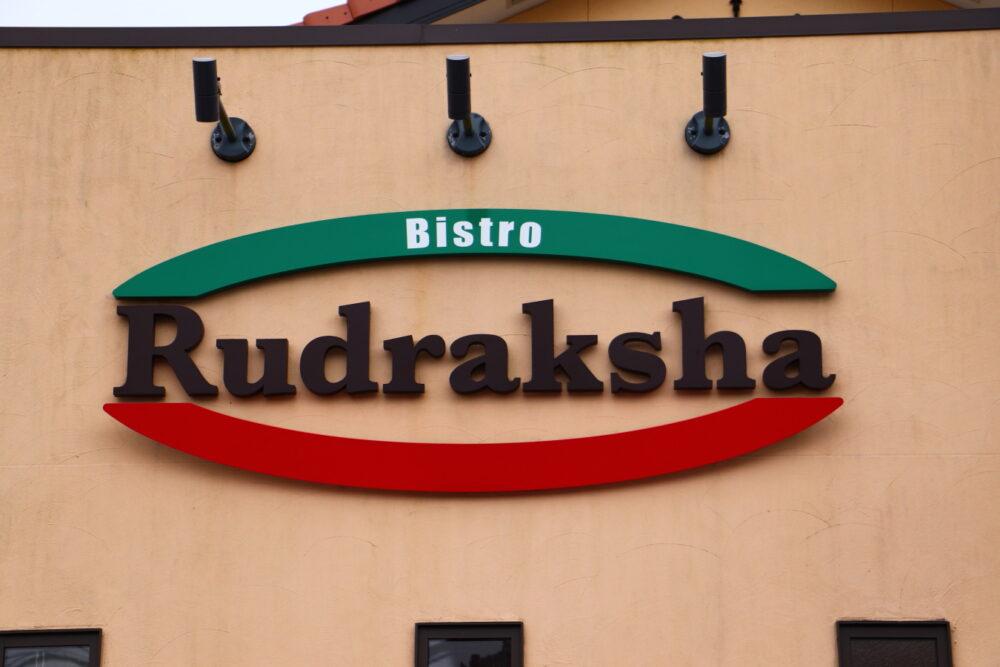 いわき市おすすめグルメ・ランチ 植田町「Bistro Rudraksha (ルドラクシャ)」イタリアンレストラン