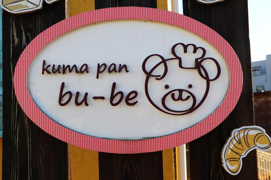 いわき市小名浜で大人気のパン屋さん!「Kumapan-bube」牛乳パンが売れてます!これからの企画も待ち遠しいですね♪