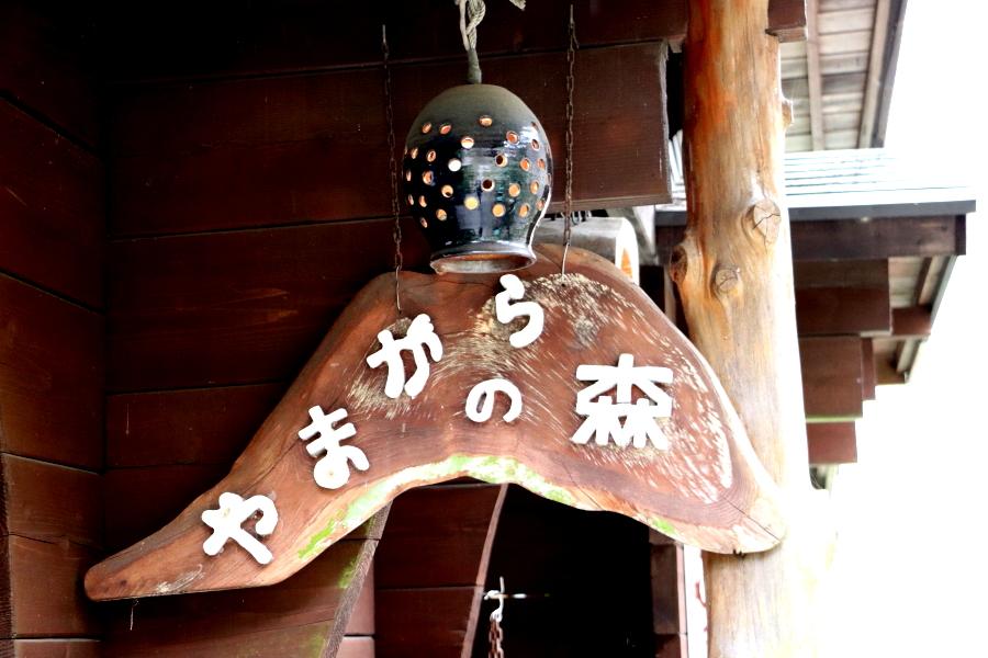 いわき市グルメ・ランチ 田人町「やまがらの森」たっぷりきのこピラフが美味しい!