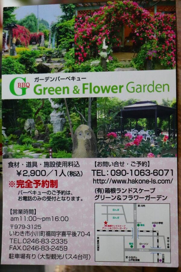 いわき市BBQ 自然に囲まれた環境!手ぶらでバーベキューを楽しもう「Green & FlowerGarden」
