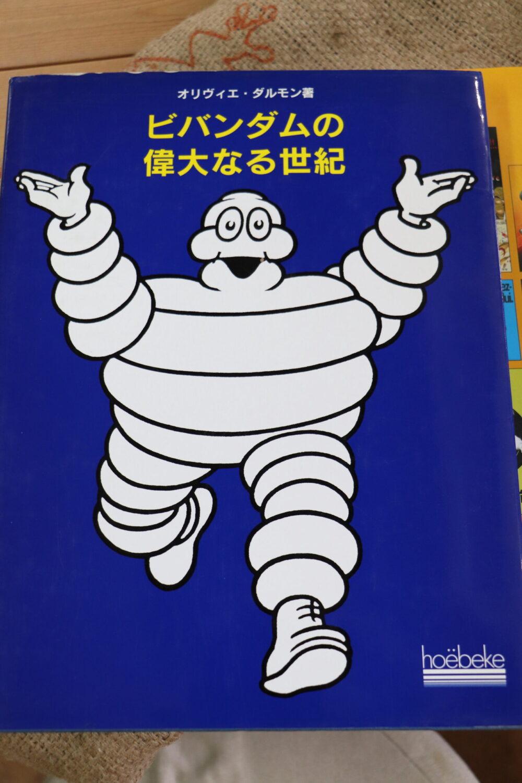 いわき市発「わらしべ長者」第四弾 ミシュランマンのルーツが!(株)日新ゴム商会