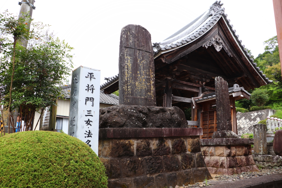 いわき市四倉 「 瀧夜叉姫伝説」(たきやしゃひめ)平将門の三女のお墓参りをしてきました。