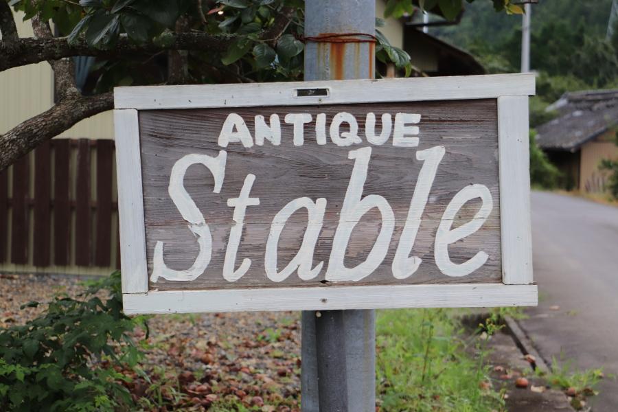 いわき市田人町 アンティーク店「ANTIQUE Stable」趣味が高じて・・・だそうです!